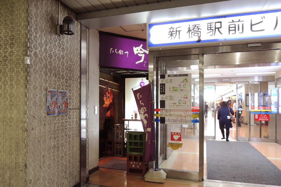 「たち飲み 吟」(新橋駅前ビル1号館)