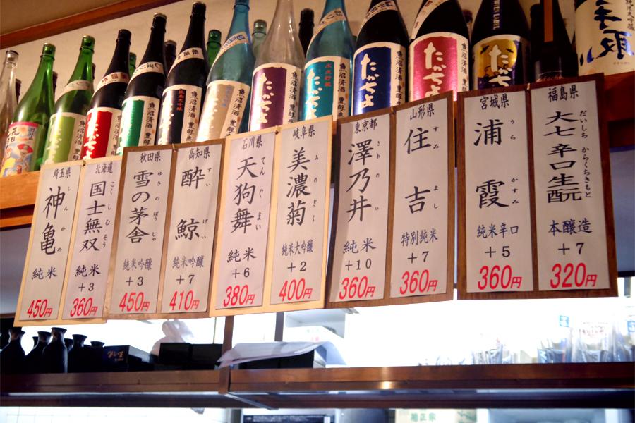 「たち飲み 吟」日本酒