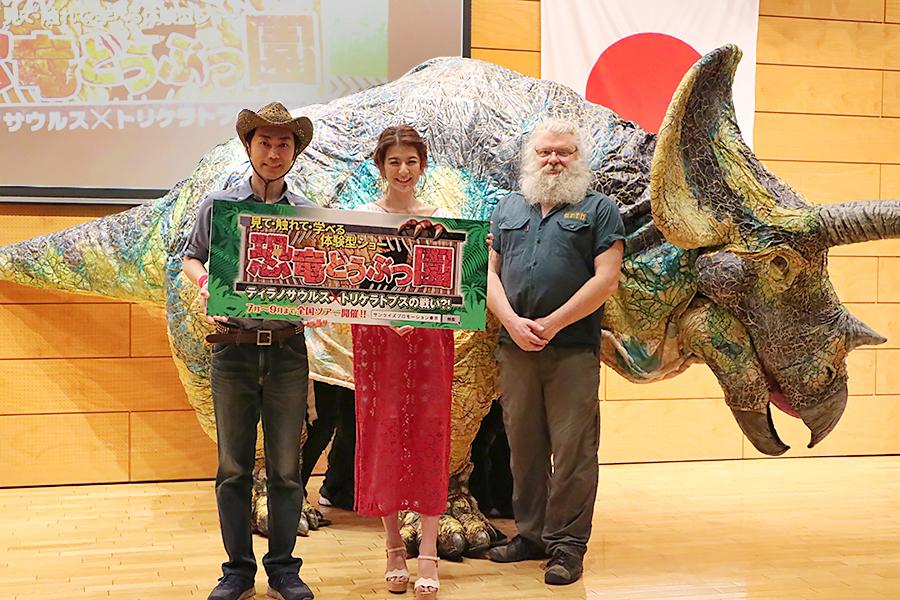 恐竜どうぶつ園 恐竜くん、スザンヌさん、スコット・ライトさん