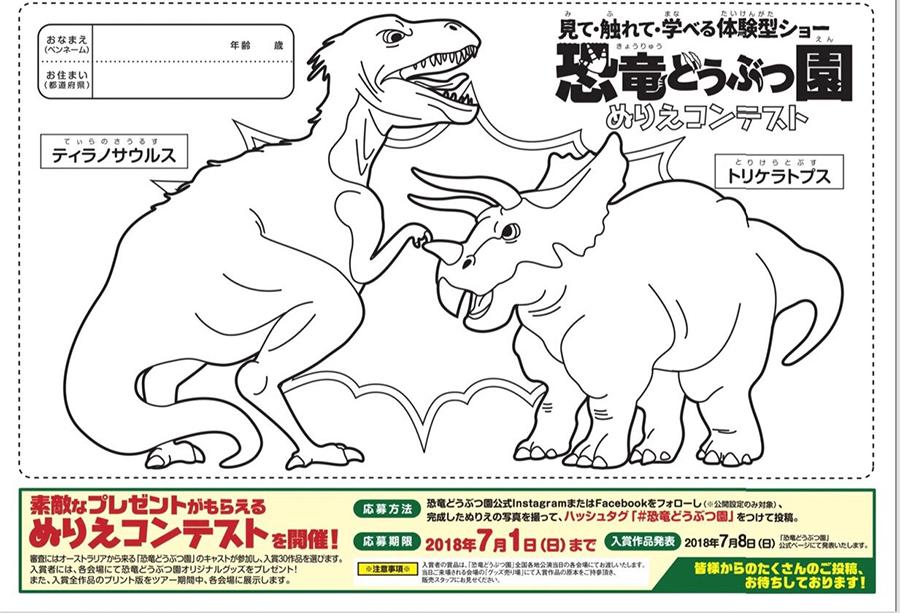 恐竜どうぶつ園 ぬりえコンテスト