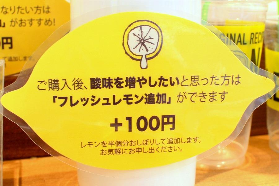 LEMONADE by Lemonica 下北沢店インスタ映え