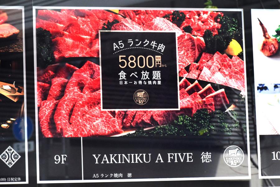 YAKINIKU FIVE A 徳 看板