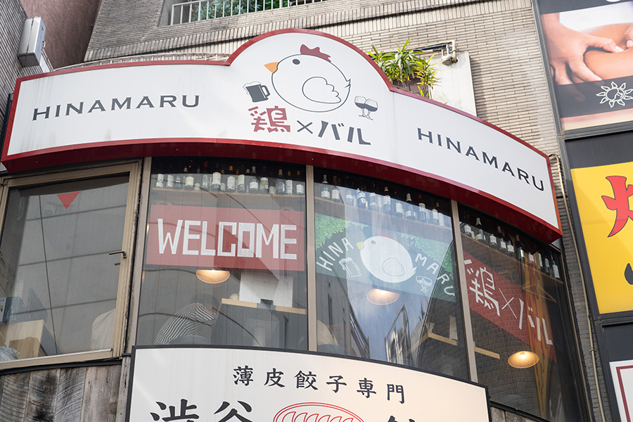 「鶏×バル HINAMARU(ヒナマル)」外観