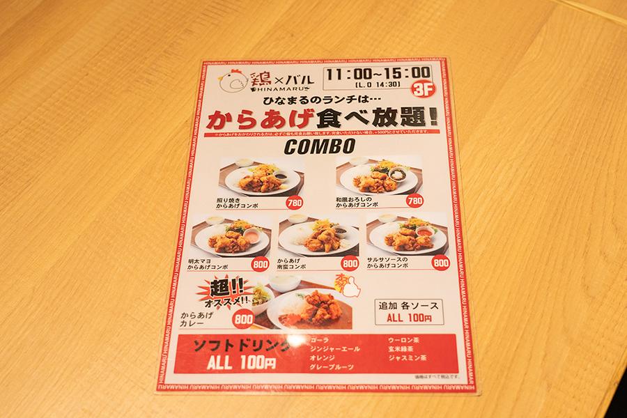 「鶏×バル HINAMARU(ヒナマル)」食べ放題メニュー