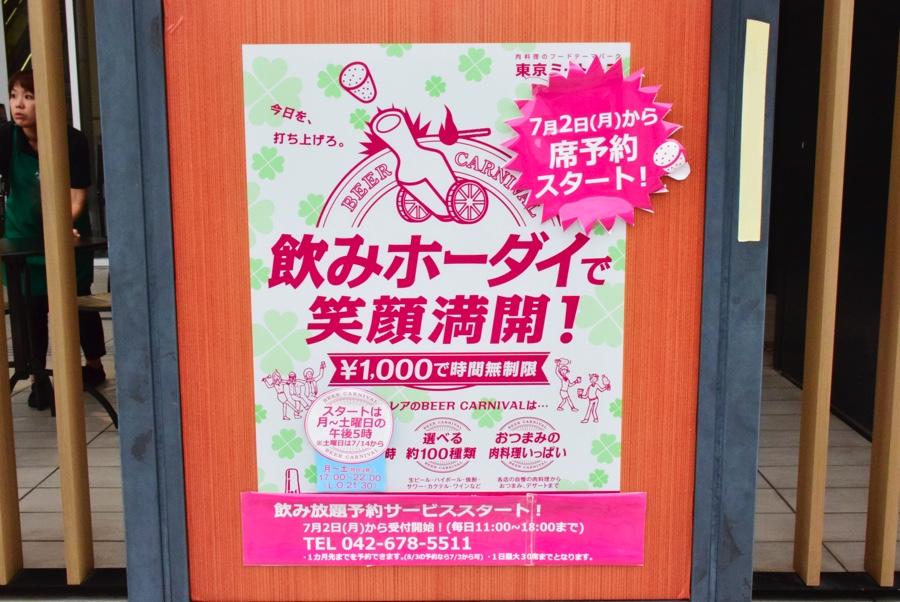 東京ミートレア飲み放題看板
