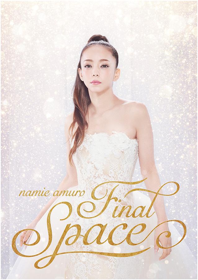 安室奈美恵 展覧会「namie amuro Final Space」