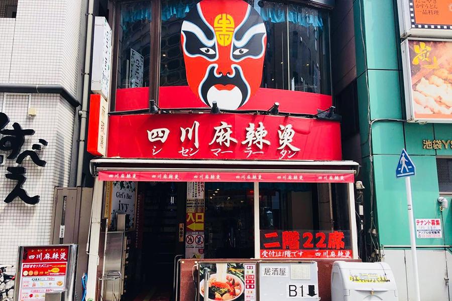四川麻辣湯 池袋本店 外観