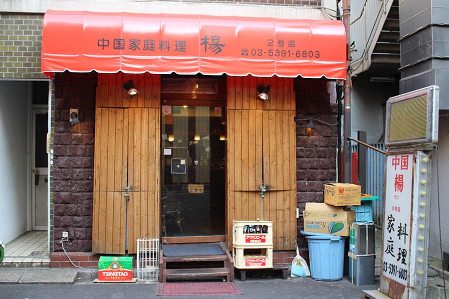 中国家庭料理 楊 2号店 外観