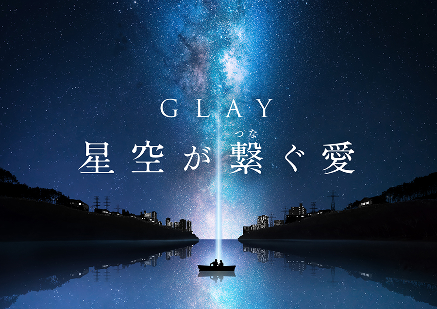 GLAY 星空が繋ぐ愛