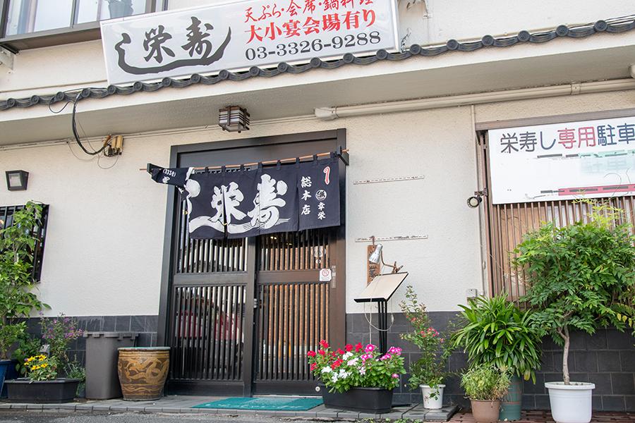 栄寿し総本店_外観