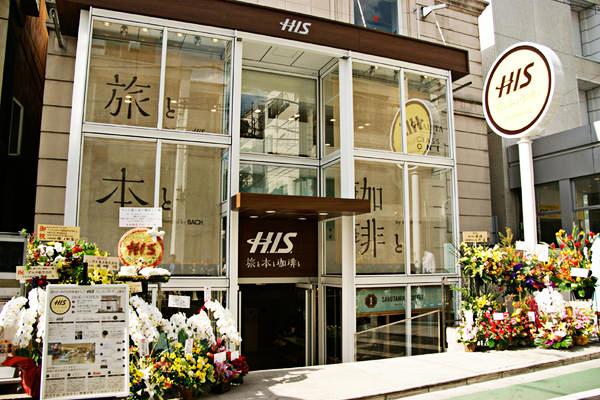 H.I.S.旅と本と珈琲と