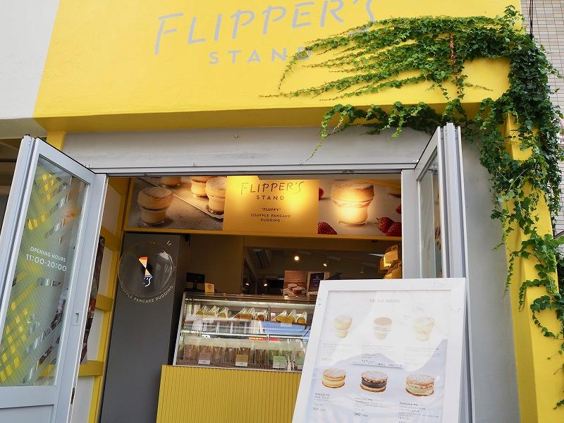 FLIPPER'S STAND  原宿店
