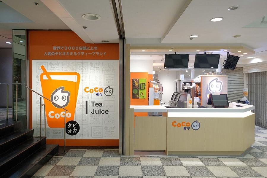 CoCo都可 新宿アルタ店