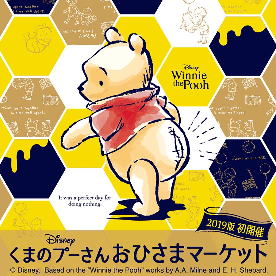 くまのプーさん おひさまマーケット 2019