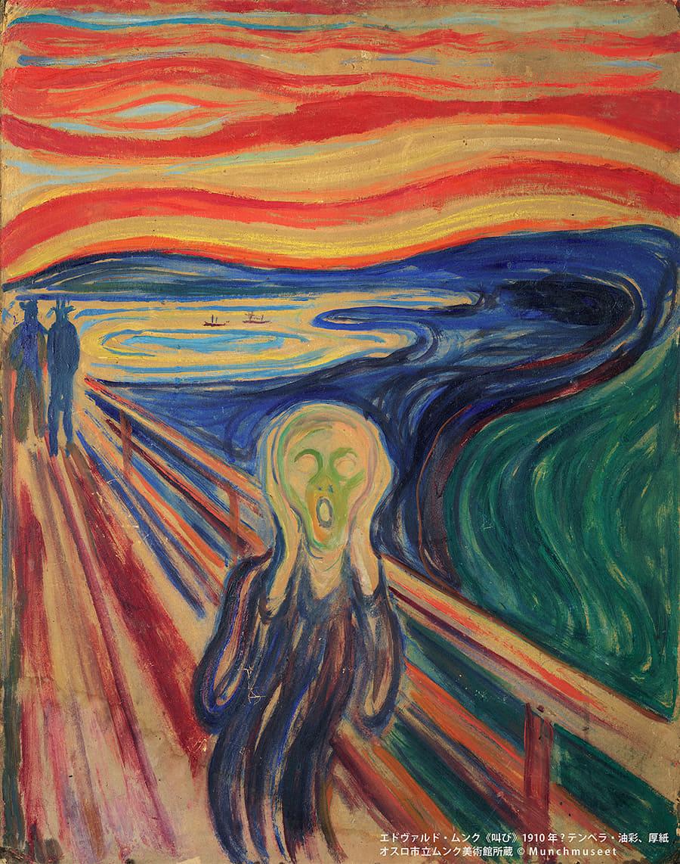 ムンク展―共鳴する魂の叫び