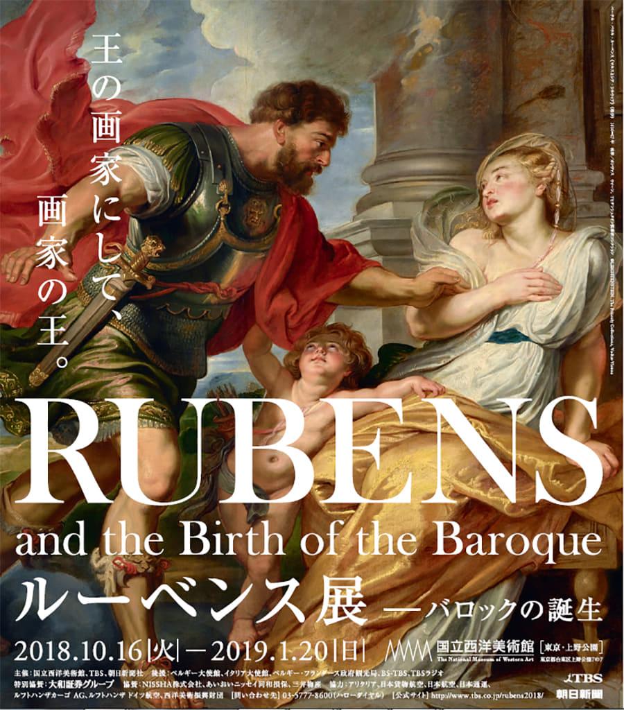 ルーベンス展-バロックの誕生