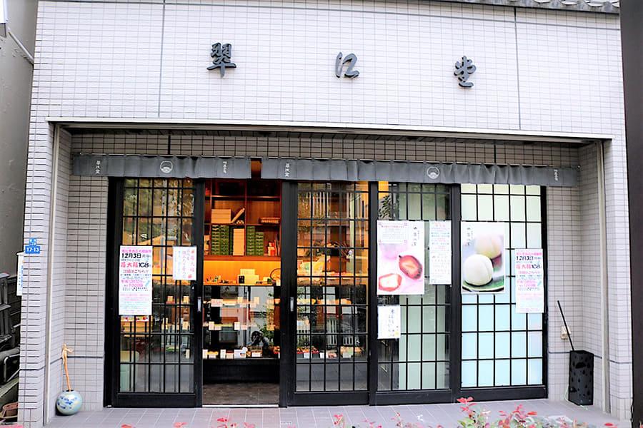 御菓子司 翠江堂 本店 外観