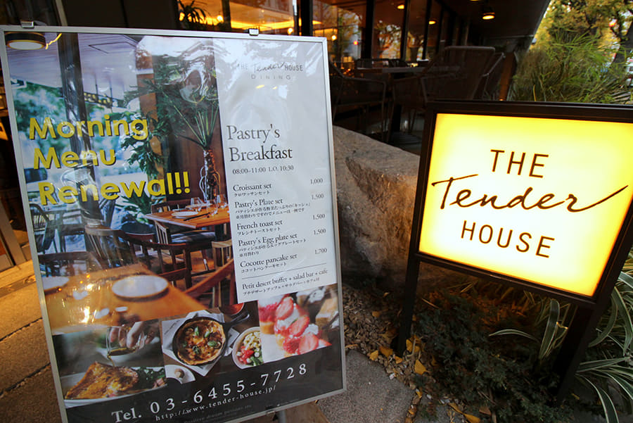 THE Tender HOUSE DINING 看板