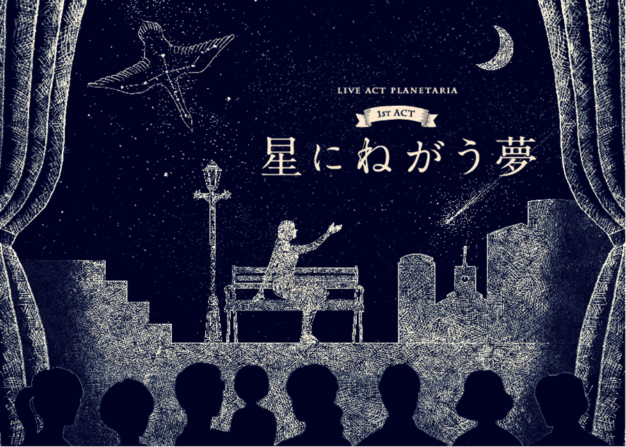 "LIVE ACT PLANETARIA 1st. ACT""星にねがう夢"""