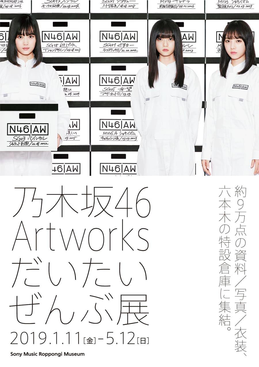 乃木坂46 Artworks だいたいぜんぶ展