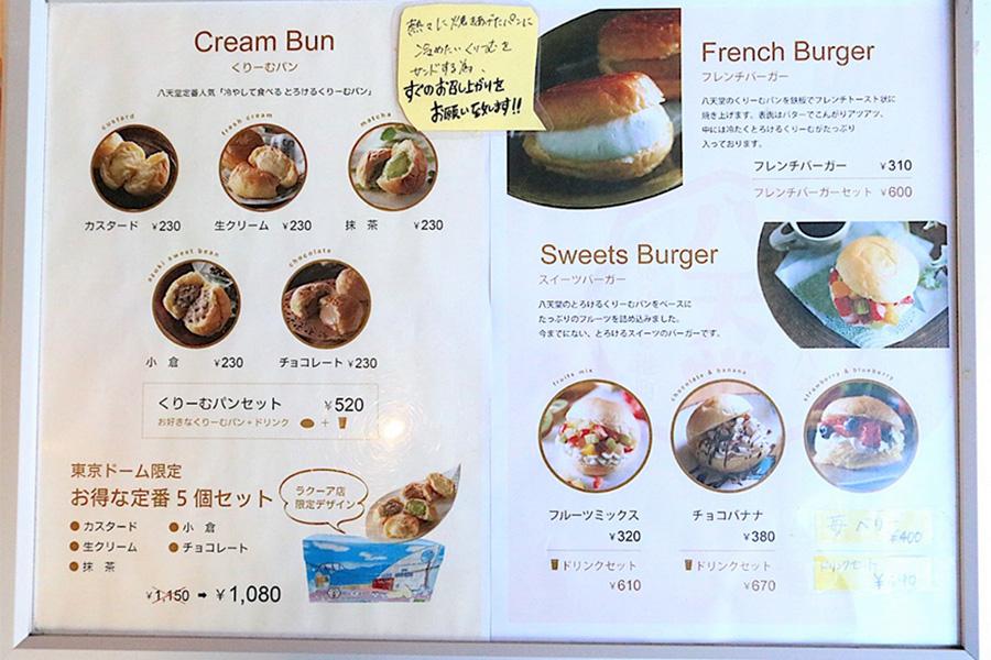 Hattendo cafe ラクーア店 メニュー