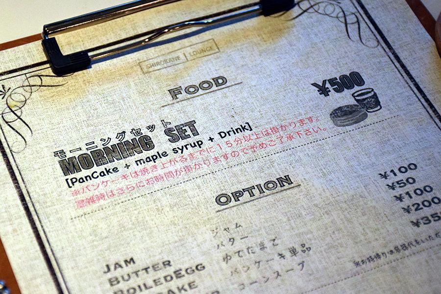 SHIROKANE LOUNGE 「チキンときのこの醤油ガーリックピラフ」