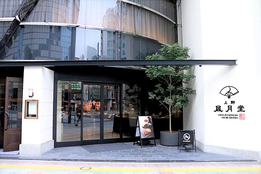 上野風月堂 本店 外観