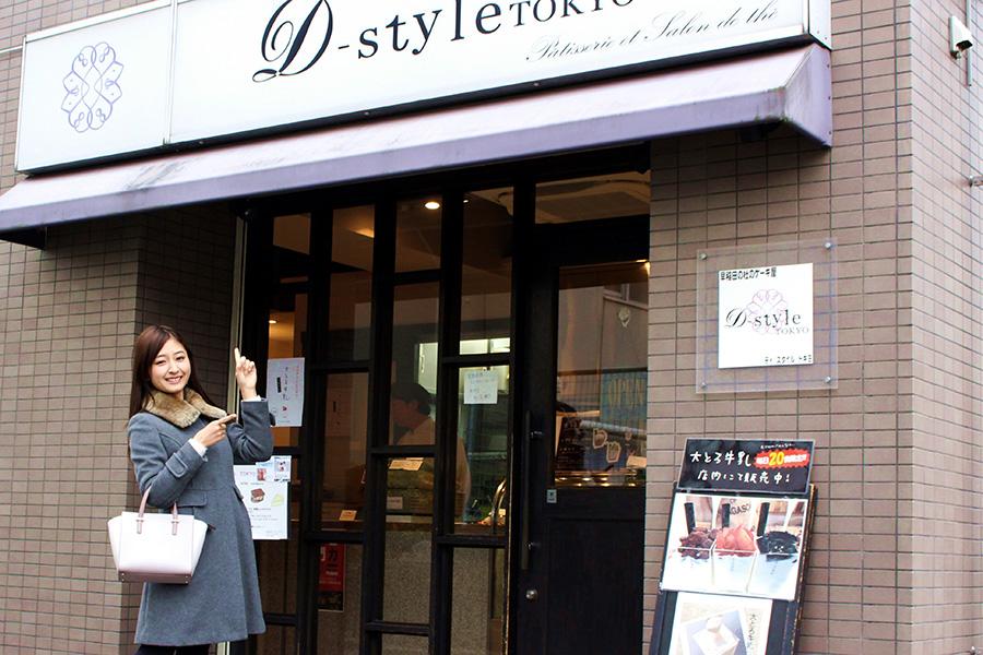 D-style TOKYO外観