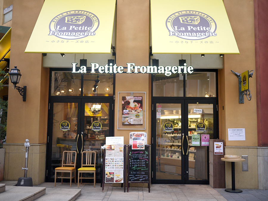 La Petite Fromagerie 外観