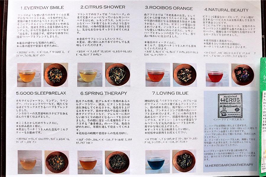 タマクーヘン 「メディカルハーブティー」(税別各756円)