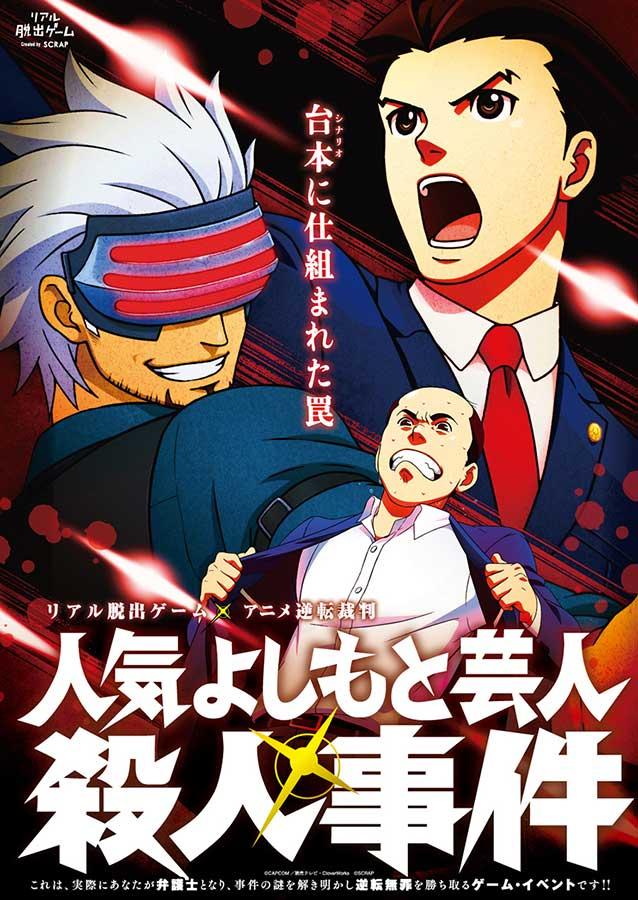 リアル脱出ゲーム×アニメ逆転裁判 「人気よしもと芸人殺人事件」