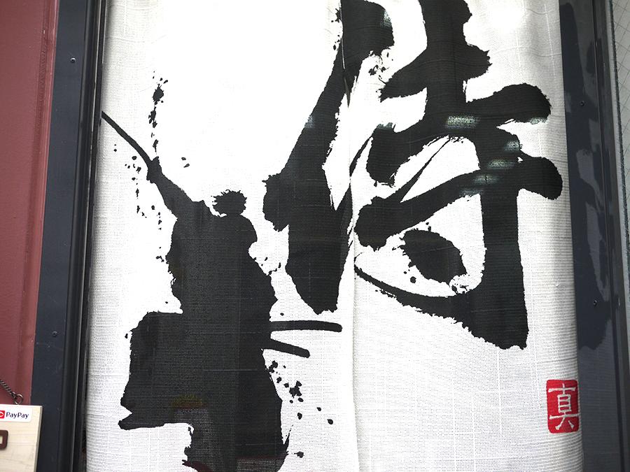侍ぱん次郎左衛門 西麻布店 看板
