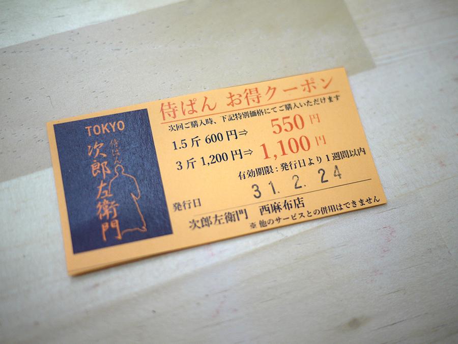 侍ぱん次郎左衛門 西麻布店 お得なクーポン