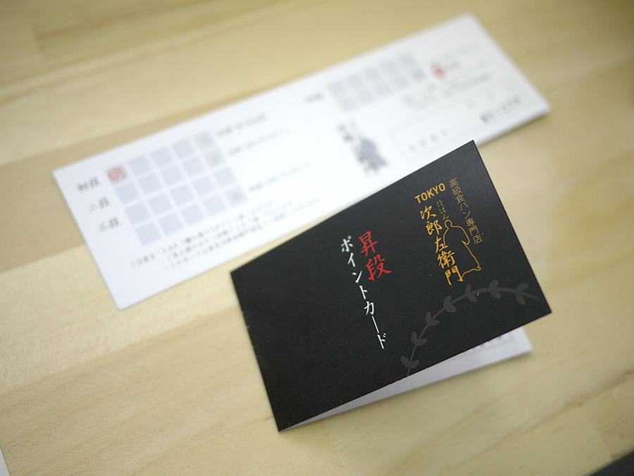侍ぱん次郎左衛門 西麻布店 ポイントカード
