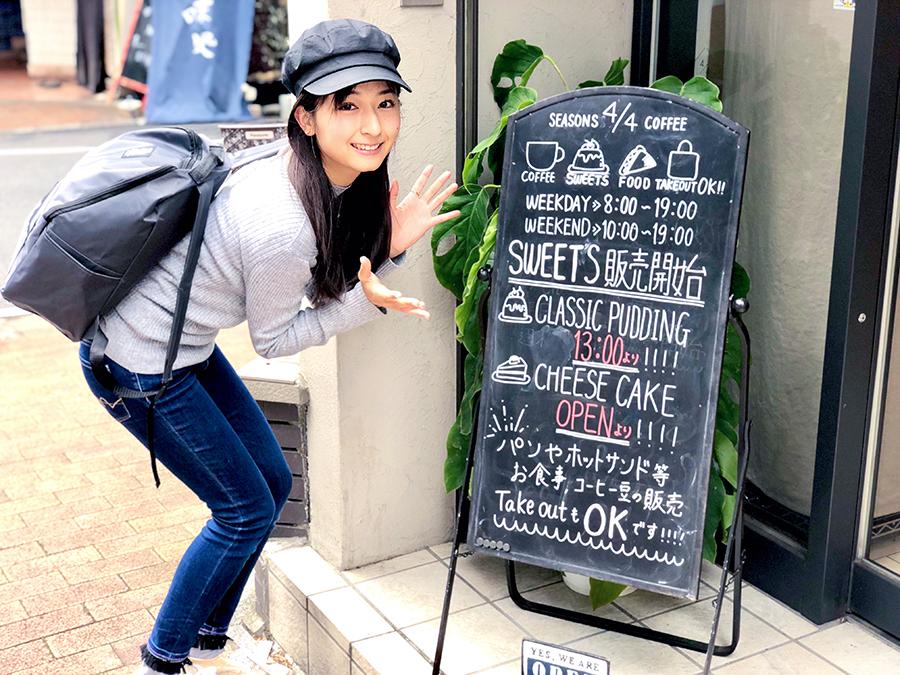 4/4 SEASONS COFFEE 外観