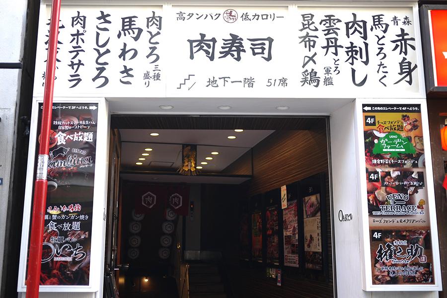 上野 肉寿司 外観