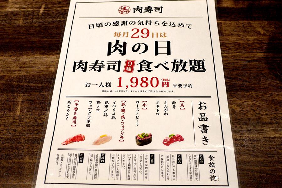 上野 肉寿司 メニュー