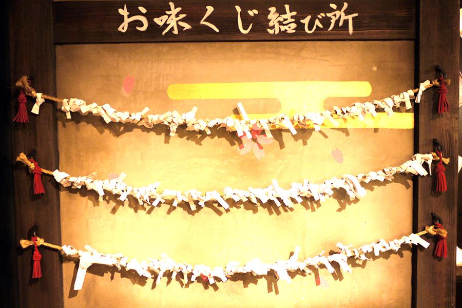 上野 肉寿司 お味くじ結び所