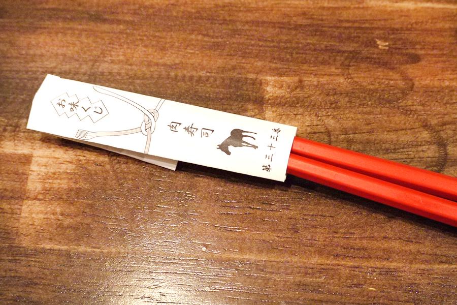 上野 肉寿司 「お味くじ」