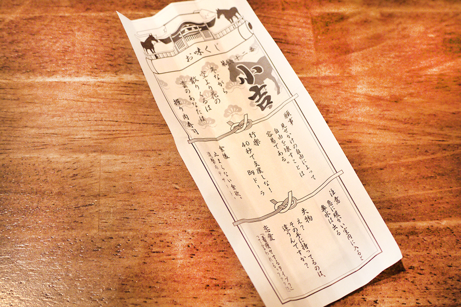 上野 肉寿司 「お味くじ」運勢