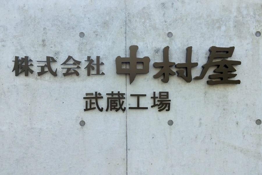 中華まんミュージアム