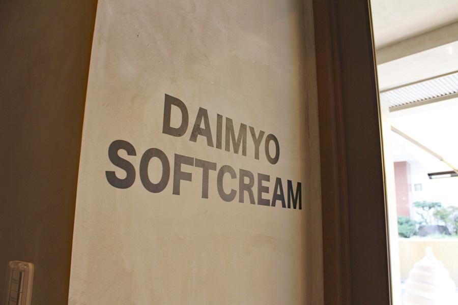 DAIMYO SOFTCREAM 自由が丘店