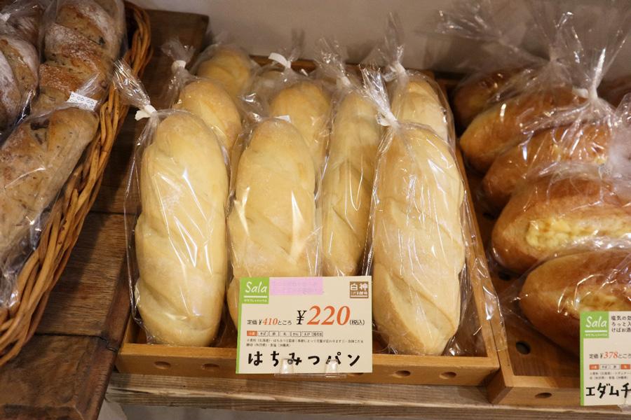 サラブレッドハウスはちみつパン
