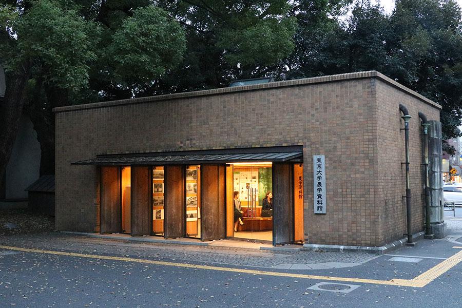 東京大学大学院農学生命科学研究科「農学資料館」