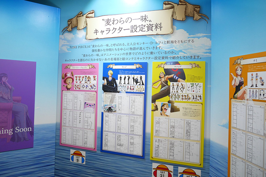 東京ワンピースタワー キャラクター設定資料