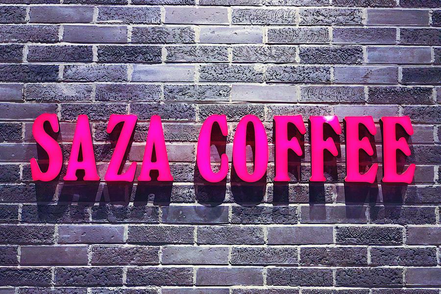 サザコーヒーKITTE丸の内店ロゴ