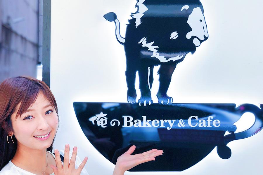 俺のBakery&Cafe 松屋銀座 裏 ロゴ