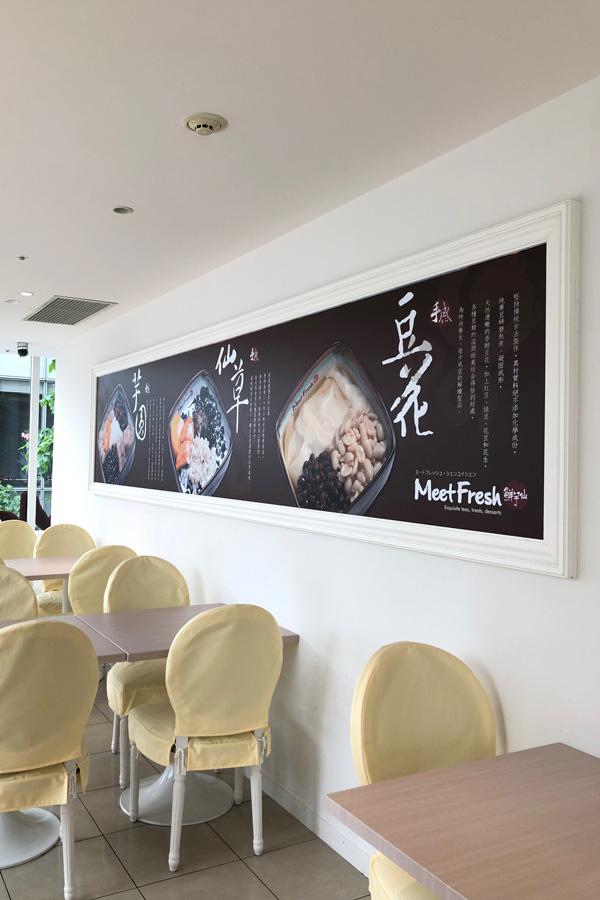 MeetFresh 鮮芋仙 マロニエゲート銀座店 内観
