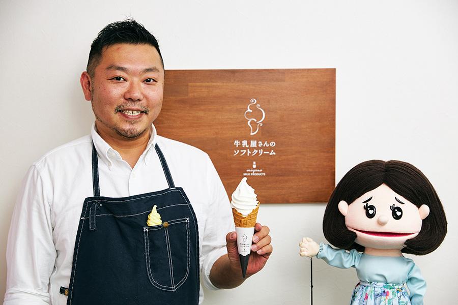 牛乳屋さんのソフトクリーム オーナー