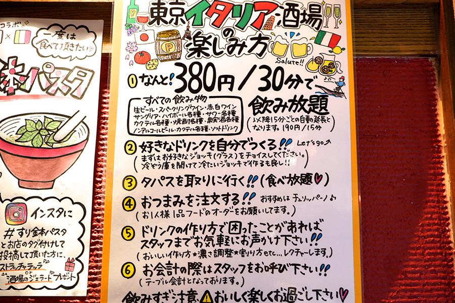 東京イタリア酒場P メニュー